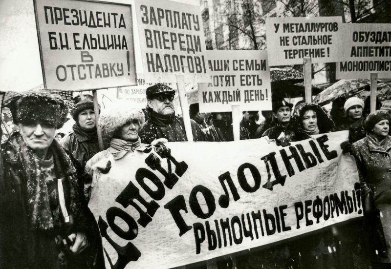 Хорошо ли жилось в 90-е?. Долой голодные рыночные реформы