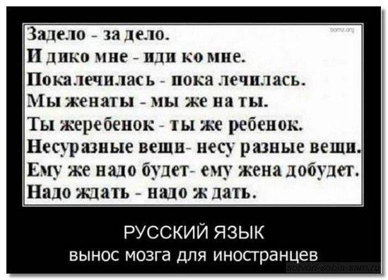 Говорим по-русски. Говорим по-русски