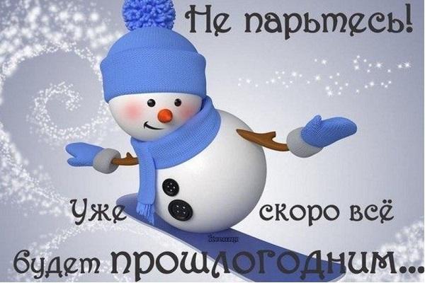 Самый старый Новый год. 1369.jpeg