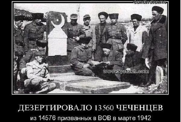 Чеченец, ингуш - значит, виноват. 1468.jpeg