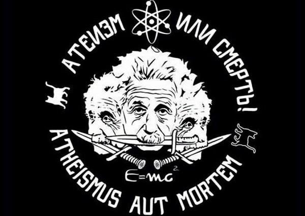 Кто такие атеисты?. 1482.jpeg