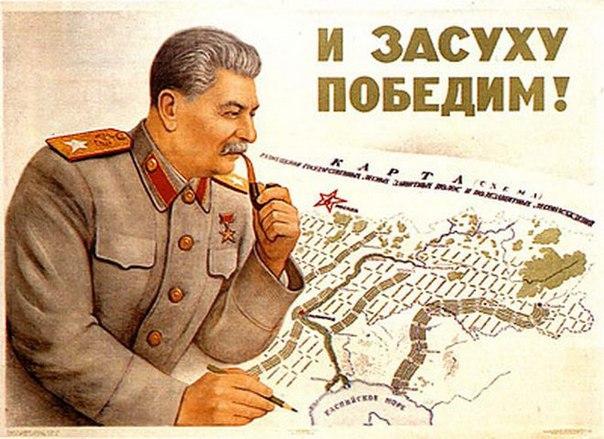 Сталинский план покорения природы