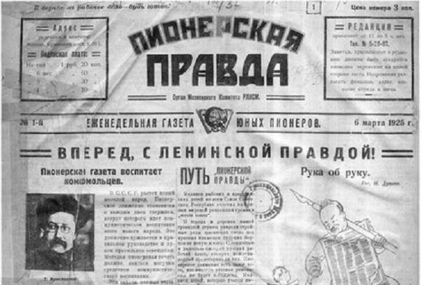 """""""Пионерская правда"""", газета-музей (с). 1577.jpeg"""