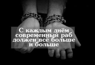 Рабство никуда не делось
