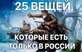 У российских - собственная гордость