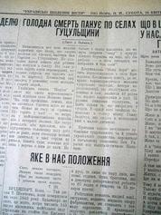 Голодомор под вопросом: кто проводил коллективизацию на Западной Украине?