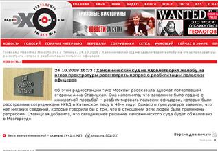 Катынь: сотрудники НКВД расстреляли поляков в 1943 году?