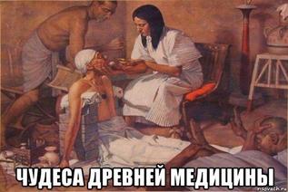 Инновационная медицина древности