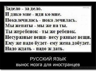 Говорим по-русски