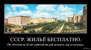 В СССР жили - в РФ выживаем