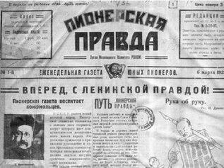 """""""Пионерская правда"""", газета-музей (с)"""