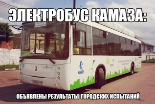 Электробус КАМАЗа